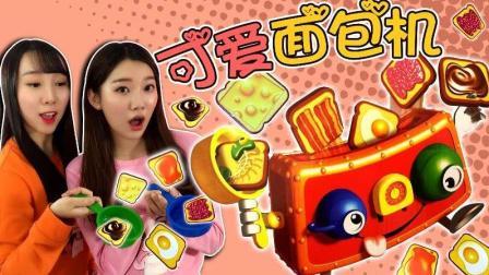 新魔力玩具学校 第一季 用面包机玩具里吐出的材料做美味吐司吧 新魔力玩具学校  用面包机玩具做美味吐司吧