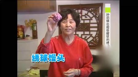 可爱堪比艺术品 紫薯南瓜绣球馒头 《快乐生活一点通 2014》 20140324