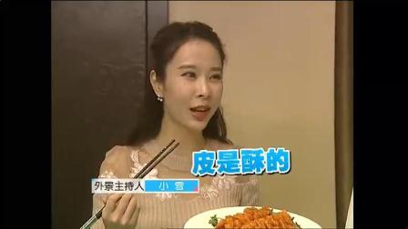 几招PK松鼠桂鱼 家庭版美味葡萄鱼 《快乐生活一点通 2014》 20140225