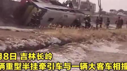吉林发生牵引车与大客车相撞的重大交通事故