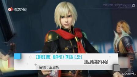 《最终幻想: 纷争NT》获IGN 6.9分 团队对战略有不足