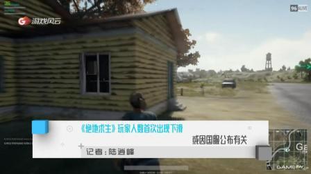 《绝地求生》玩家人数首次出现下滑 或因国服公布有关