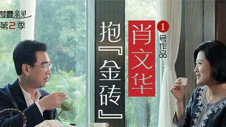"""《梦霞亲见》1号作品:肖文华""""抱""""金砖,谁把口红印留在茶杯上?"""