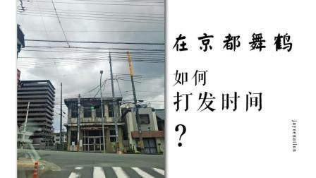 在京都舞鹤, 如何打发时间也是个问题   马叔日本行