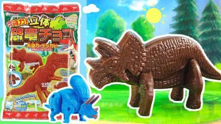 日本食玩DIY立体恐龙巧克力