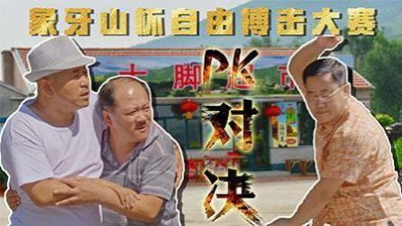 《乡村爱情10》刘能和谢广坤联手参加搏击赛, 对战黄世友