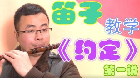 《约定》笛子教学第一讲 竹笛初学入门教程详细讲解