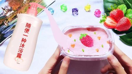 自制草莓冰山泥史莱姆, 沐浴露和面粉随便用什么牌子都行