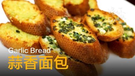 """香喷酥脆的""""蒜香面包""""和""""香葱面包""""——超简单在家做!"""