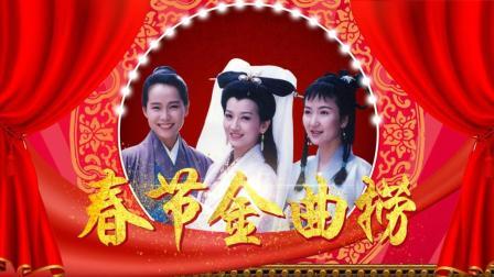过年了, 白娘子唱歌暴击三姑六婆!