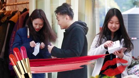 女生们帮助陌生男士挑选昂贵口红 没想到礼物最后是送给她们的