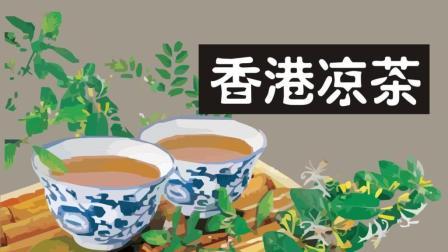 你不知道的香港凉茶, 传统、好喝!