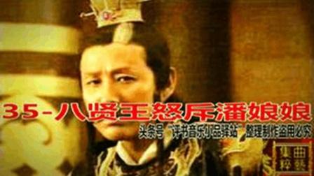 评书《杨家将》35-八贤王怒斥潘娘娘——刘兰芳