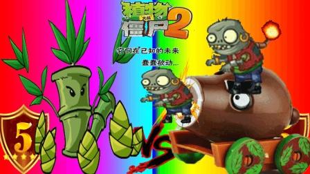 植物大战僵尸2恶搞《万竹王vs大炮小鬼僵尸》