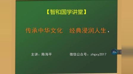 【陈海平国学讲座】第2集: 传统文化教育指导下的爱国(下集)