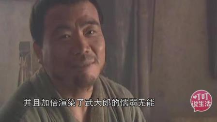 """揭秘: """"三寸丁""""武大郎棺木现世, 身高吓人, 我们被水浒骗了千年"""