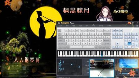 枫思秋月-EOP键盘钢琴免费钢琴谱双手简谱下载