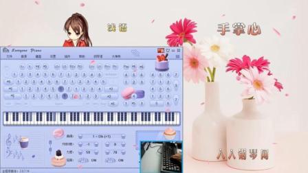手掌心-EOP键盘钢琴免费钢琴谱双手简谱下载