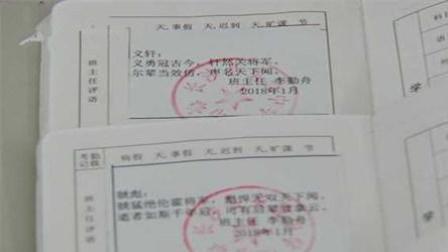 """今日视讯 老师费心为52名同学量身打造""""诗评语"""""""