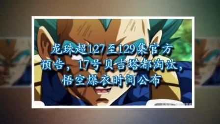 龙珠超127至129集官方预告, 17号贝吉塔都淘汰, 悟空爆衣时间公布