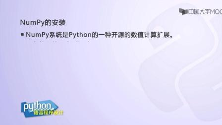Python语言程序设计: 10.1.1 Numpy库简介