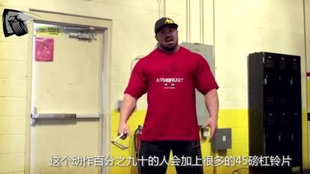 律动: 健身训练, 背部训练, 深入刺激背部的T杠划船