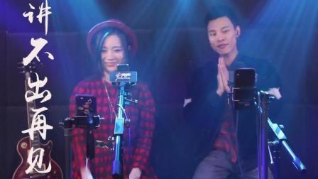 传唱最广的粤语歌之一《讲不出再见》, 亮声Open和广东雨神合唱版