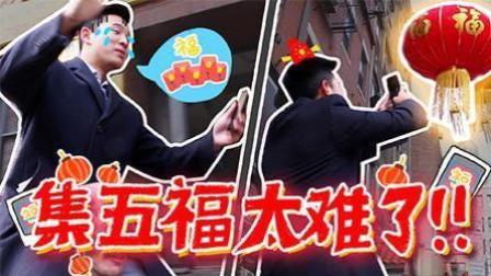 【张逗张花】五福火到美国? 老美为集五福狂扫整条唐人街……