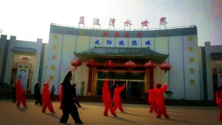咸阳地热城茂陵太极拳代表队精彩表演