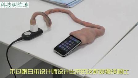 日本3.7万元的数据线, 边充电边蠕动!