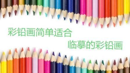 彩铅画教程-花【05】