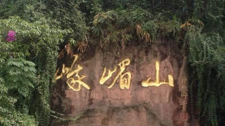 峨眉山, 蜀国仙山