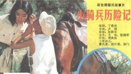 小骑兵历险记1988