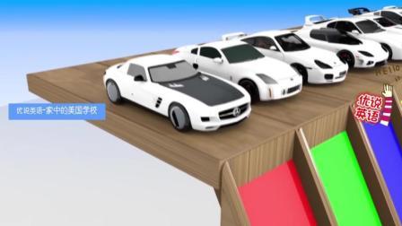 新美国学前教育幼儿英语启蒙 超级跑车炫特技 家中的美国学校