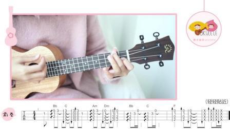 123我爱你-新乐尘符 尤克里里弹唱教学 【桃子鱼仔ukulele教室】