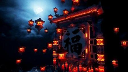 【鬼影】《新年建筑》福临门! [我的世界]
