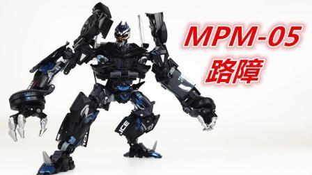 官方的良心回来了? 变形金刚MPM-05路障322-刘哥模玩