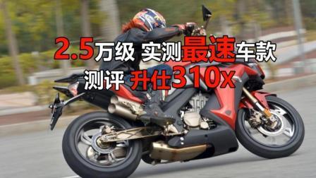 小丙实测 升仕310X 2.5万级最速车