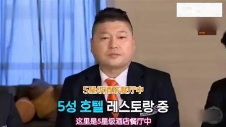 韩国节目: 明星们第一次来中国五星级酒店, 紧张的不敢大声说话, 吃饭也不敢吧唧嘴了!