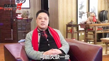 辽宁珠宝商会-辽宁珠宝微刊-商会会长张震宇先生专访-影视1839