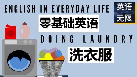 零基础英语: 洗衣服 | 生活英语口语 | 从零开始学英语
