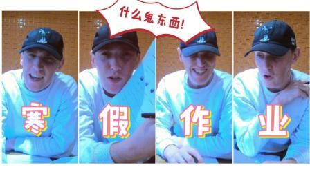 中国学生靠这种作业真能学好英语? 荷兰小伙狂吐槽