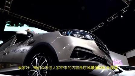 够大够气派, 起价不到7万元! 东风汽车SUV景逸SX6实拍