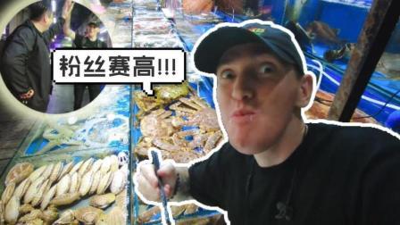 荷兰小伙带你揭秘广州海鲜市场, 1200一桌是不是被坑了?