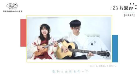 123我爱你-新乐尘符 尤克里里吉他弹唱cover 【桃子鱼仔ukulele教室】