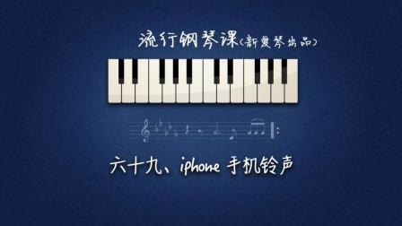 新爱琴流行钢琴公益课第69集《 iphone 手机铃声》讲解