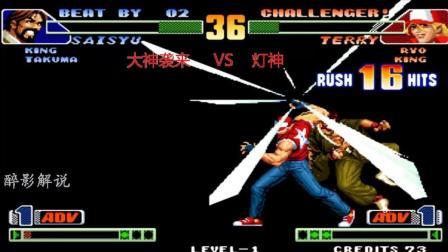 拳皇98c: 灯神的特瑞势不可挡, 猛烈的压制穿三征服对手