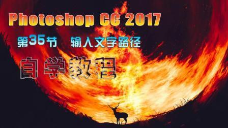 35 Photoshop CC 2017 输入文字路径 自学教程