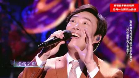 纯享版: 费玉清&刘相松《对你爱不完+春来了》