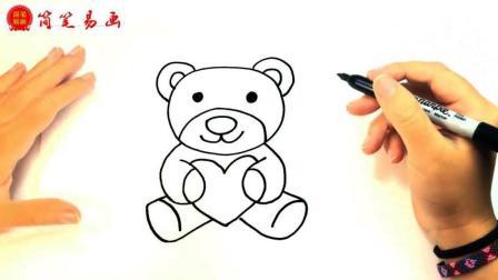 如何画小熊  一分钟学简笔画 超级萌的爱心小熊